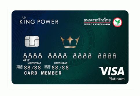 บัตรเครดิตร่วม คิงเพาเวอร์ - กสิกรไทย Platinum-ธนาคารกสิกรไทย (KBANK)