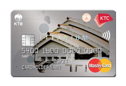 บัตรเครดิต KTC - KHON KAEN UNIVERSITY ALUMNI TITANIUM MASTERCARD-บัตรกรุงไทย (KTC)