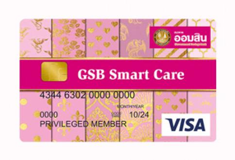 บัตรออมสิน วีซ่า เดบิต สมาร์ท แคร์-ธนาคารออมสิน (GSB)