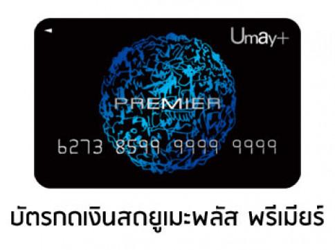 บัตรกดเงินสดยูเมะพลัส พรีเมียร์ (Umay+ Premier)-Umay+ (ยูเมะพลัส)