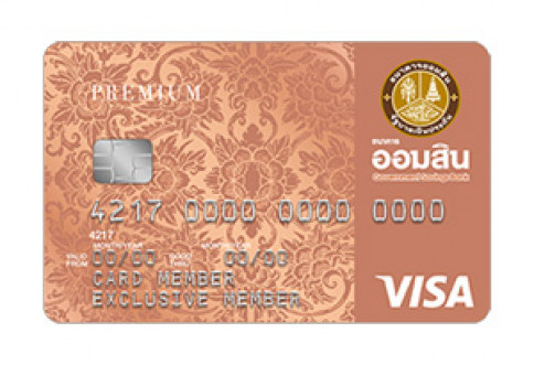 บัตรเครดิตธนาคารออมสิน พรีเมี่ยม (GSB Premium Credit Card)-ธนาคารออมสิน (GSB)
