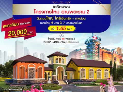 โกลเด้น ทาวน์ ๓ พระราม 2 (Golden Town 3 Rama 2)