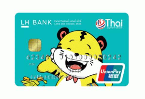บัตร LH Bank Debit Chip Card-แลนด์ แอนด์ เฮ้าส์ (LH Bank)