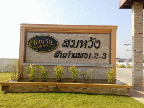 สมหวัง สันกำแพง (Somwang san kamphaeng)