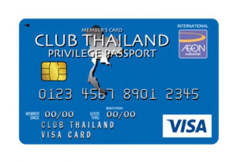 บัตรเครดิตคลับไทยแลนด์ วีซ่า (Club Thailand Visa)-อิออน (AEON)