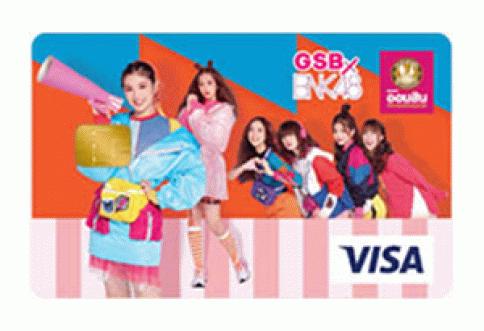 บัตรออมสิน เดบิต GSBxBNK48 Limited-ธนาคารออมสิน (GSB)