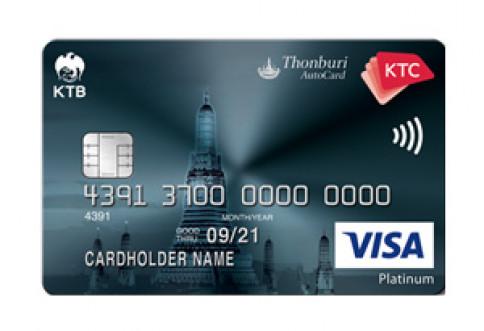 บัตรเครดิต KTC - Thonburi Auto Visa Platinum-บัตรกรุงไทย (KTC)