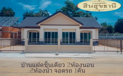 สินสุขธานี ภูเก็ต (Sinsuk Thani)