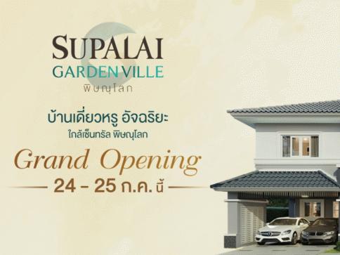 ศุภาลัย การ์เด้นวิลล์ พิษณุโลก (Supalai Garden Ville Phitsanulok)