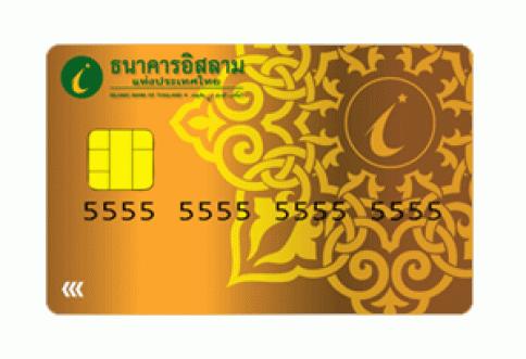 บัตรเอทีเอ็มชิปการ์ดทอง (ATM Chip Card Gold)-ธนาคารอิสลาม (IBANK)