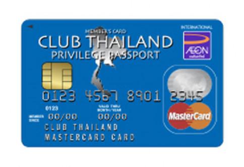 บัตรเครดิตคลับไทยแลนด์ มาสเตอร์การ์ด (Club Thailand MasterCard)-อิออน (AEON)