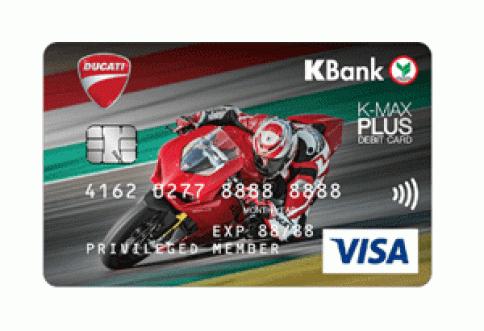 บัตรเดบิต K-Max Plus DUCATI-ธนาคารกสิกรไทย (KBANK)