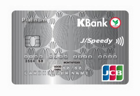 บัตรเครดิตเจซีบีกสิกรไทย แพลทินัม-ธนาคารกสิกรไทย (KBANK)
