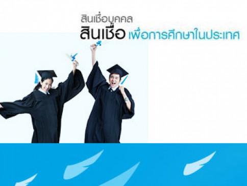สินเชื่อเพื่อการศึกษาในประเทศ-ธนาคารกรุงไทย (KTB)