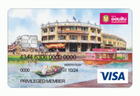 บัตรออมสิน เดบิต เบสิค GSB DEBIT BASIC-ธนาคารออมสิน (GSB)