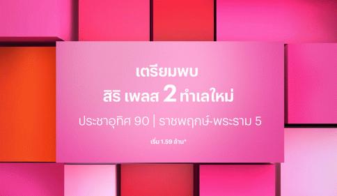 สิริ เพลส ราชพฤกษ์ - พระราม 5 (Siri Place Ratchapruek - Rama 5)