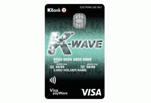 บัตรเครดิตเคเวฟกสิกรไทย-ธนาคารกสิกรไทย (KBANK)
