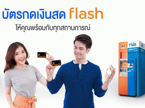 บัตรกดเงินสด flash-ธนาคารทหารไทย (TMB)