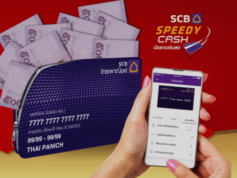 บัตรกดเงินสด Speedy Cash (สินเชื่อหมุนเวียนสปีดี้แคช)-ธนาคารไทยพาณิชย์ (SCB)