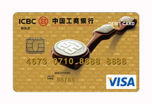 บัตรเดบิตวีซ่า (VISA) บัตรทอง-ไอซีบีซี  ไทย (ICBC Thai)