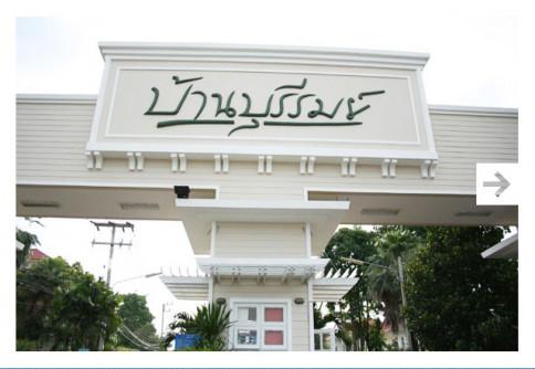 บ้านบุรีรมย์ รังสิต - ลำลูกกา (คลอง 4) (Baan Burirom Rangsit - Klong 4)