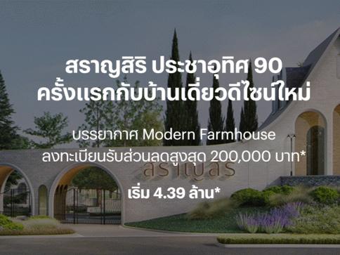 สราญสิริ ประชาอุทิศ 90 (Saransiri Prachauthit 90)