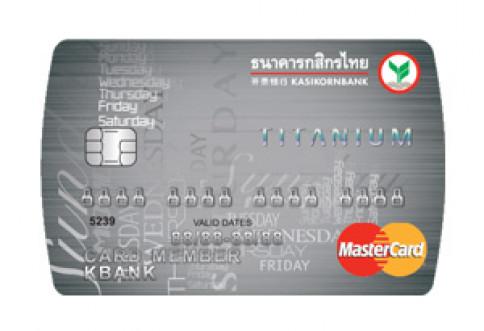 บัตรเครดิตมาสเตอร์การ์ดไทเทเนียมกสิกรไทย-ธนาคารกสิกรไทย (KBANK)