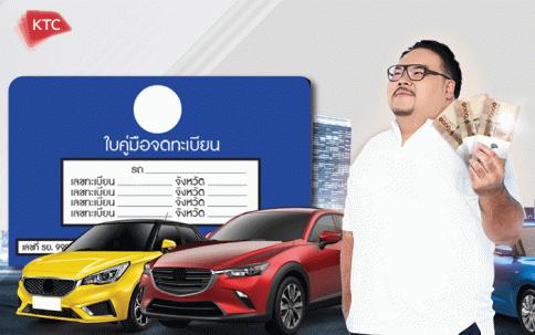 สินเชื่อทะเบียนรถยนต์ KTC พี่เบิ้ม-บัตรกรุงไทย (KTC)