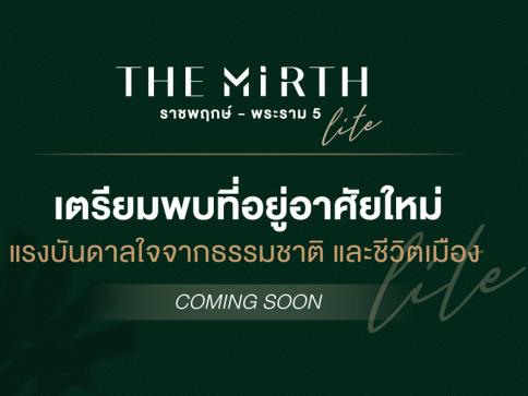 เดอะ เมิร์ธ ไลท์ ราชพฤกษ์ - พระราม 5 (The Mirth Lite Ratchapruek - Rama 5)