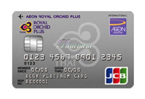 บัตรเครดิตอิออน รอยัล ออร์คิด พลัส เจซีบี แพลทินัม (AEON Royal Orchid Plus JCB Platinum)-อิออน (AEON)