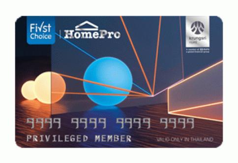 บัตรโฮมโปร เฟิร์สช้อยส์-ธนาคารกรุงศรี (BAY)