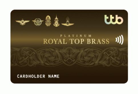 บัตรเครดิต ทีทีบี รอยัล ท็อป บราส (TTB Royal Top Brass)-ธนาคารทหารไทยธนชาต (TTB)