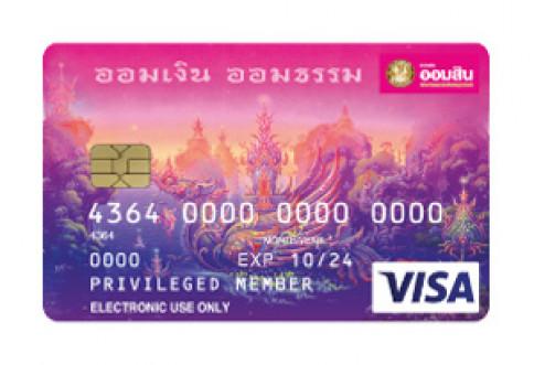 บัตรออมสินเดบิต ออมเงิน ออมธรรม-ธนาคารออมสิน (GSB)