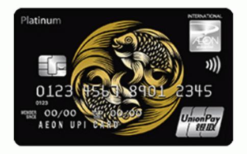 บัตรเครดิตอิออน-ยูเนี่ยนเพย์ แพลทินัม-อิออน (AEON)