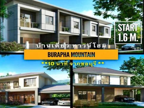 บูรพา เมาน์เท่น(Burapha Mountain)