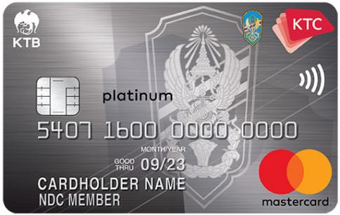 บัตรเครดิต KTC - NATIONAL DEFENCE STUDIES INSTITUTE PLATINUM MASTERCARD-บัตรกรุงไทย (KTC)