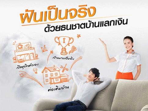 สินเชื่อบ้านแลกเงิน-ธนาคารธนชาต (Thanachart)