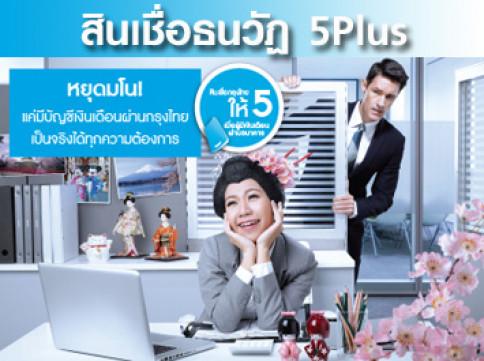 สินเชื่อกรุงไทยธนวัฏ 5Plus-ธนาคารกรุงไทย (KTB)