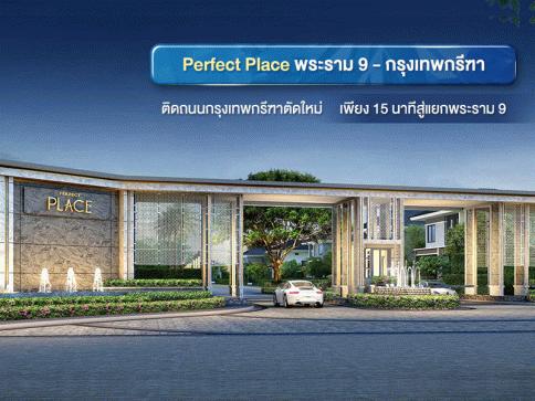 เพอร์เฟค เพลส พระราม 9 - กรุงเทพกรีฑา (Perfect Place Rama 9 - Krungthepkreetha)