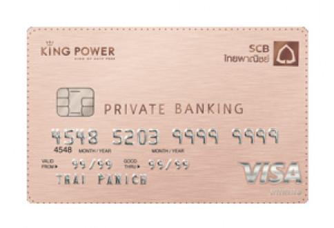บัตรเครดิต SCB PRIVATE BANKING-ธนาคารไทยพาณิชย์ (SCB)