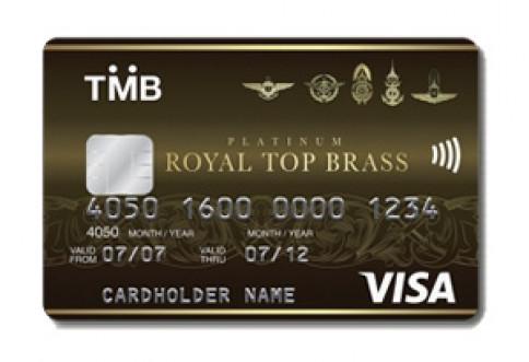 บัตรเครดิต ทีเอ็มบี รอยัล ท็อป บราส (TMB Royal Top Brass)-ธนาคารทหารไทย (TMB)