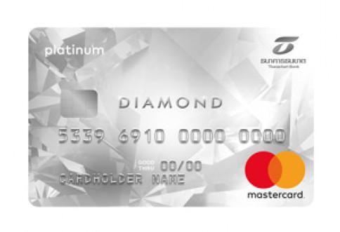 บัตรเครดิตธนชาต ไดมอนด์ มาสเตอร์การ์ด แพลทินัม (Diamond MasterCard Platinum)-ธนาคารธนชาต (Thanachart)