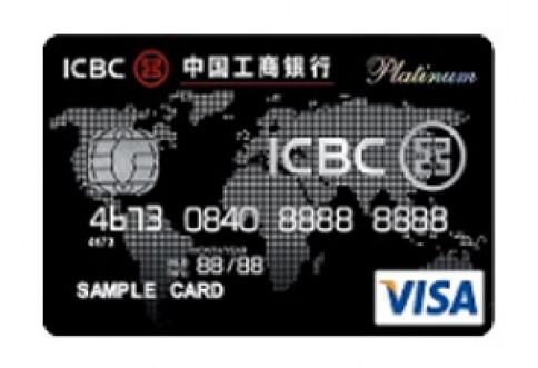 บัตรเครดิตไอซีบีซี (ไทย) วีซ่า แพลทินัม (ICBC (Thai) Visa Platinum)-ไอซีบีซี  ไทย (ICBC Thai)