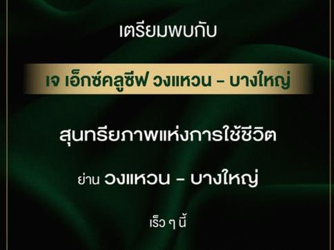 เจ เอ็กซ์คลูซีฟ วงแหวน - บางใหญ่ (J Exclusive Wongwaen - Bangyai)
