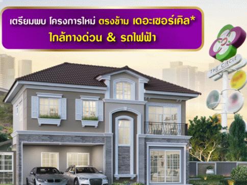 โกลเด้น นีโอ ศิริราช-ราชพฤกษ์ (Golden Neo Siriraj-Ratchapruek)