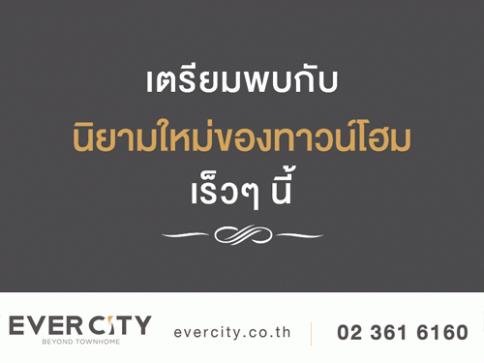 เอเวอร์ ซิตี้ สุขสวัสดิ์ 30 - พุทธบูชา (Evercity Suksawat 30 - Puttaboocha)