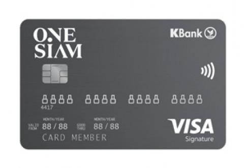 บัตรเครดิตวันสยามกสิกรไทย วีซ่า ซิกเนเจอร์ (OneSiam KBank Visa Signature)-ธนาคารกสิกรไทย (KBANK)