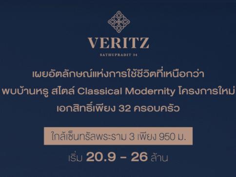 เวอริทซ์ สาธุประดิษฐ์ 34 (Veritz Sathupradit 34)