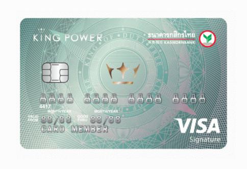 บัตรเครดิตร่วม คิงเพาเวอร์ - กสิกรไทย Signature-ธนาคารกสิกรไทย (KBANK)