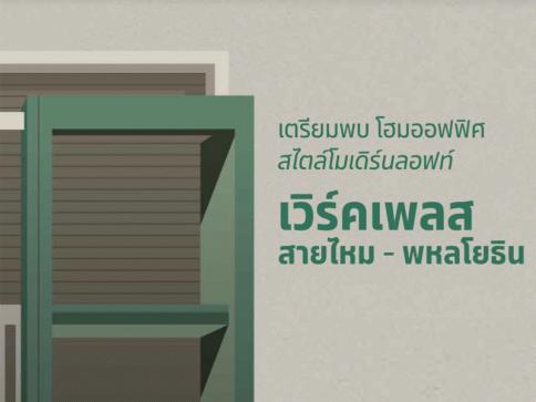 เวิร์คเพลส สายไหม - พหลโยธิน (Workplace Saimai Phaholyothin)